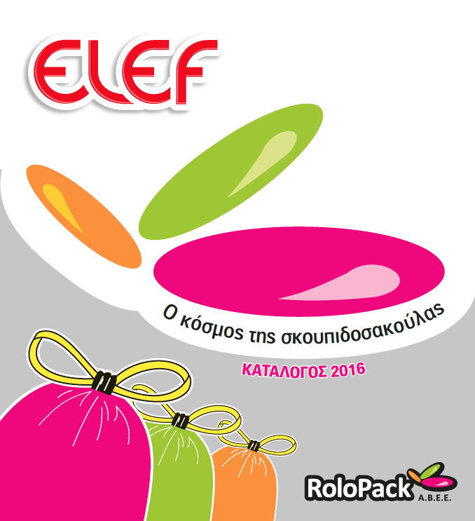 ELEF Κατάλογος 2016
